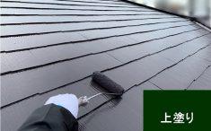 屋根塗装 工事中 上塗り