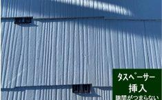 屋根塗装 工事中 タスペーサー挿入