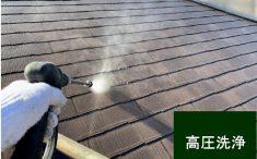屋根塗装 高圧洗浄 工事中