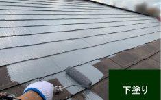 屋根塗装 工事中 下塗り