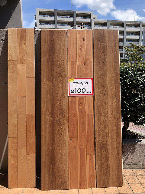 百円均一 フローリング 写真