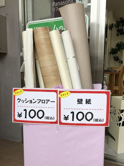 100円均一 壁紙 クッションフロアー