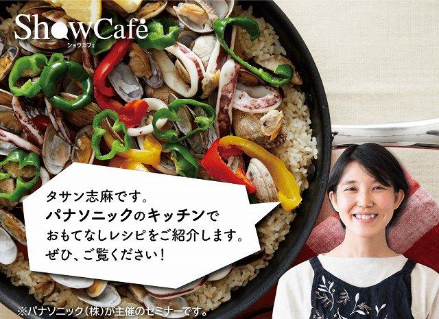 タサン志麻さんのオンラインイベント 10月17日
