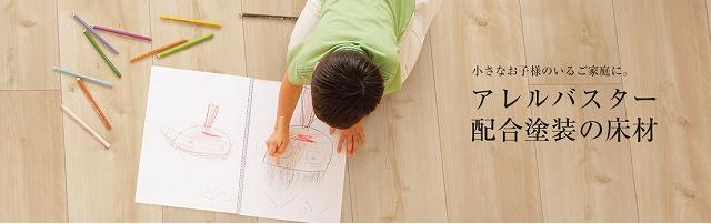 アレルバスター配合塗装の床材