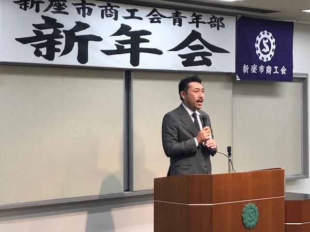 2020.1.14商工会青年部新年会 (2)