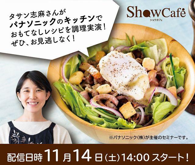 タサン志麻さんオンラインイベント11月