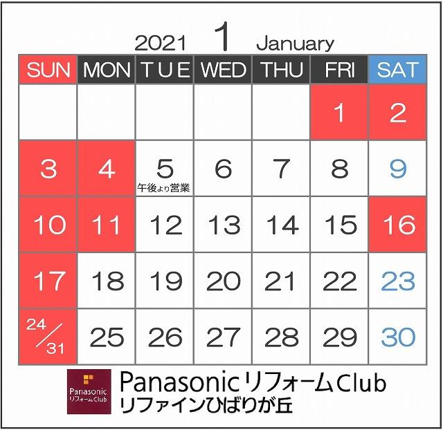 2021.1営業日カレンダー