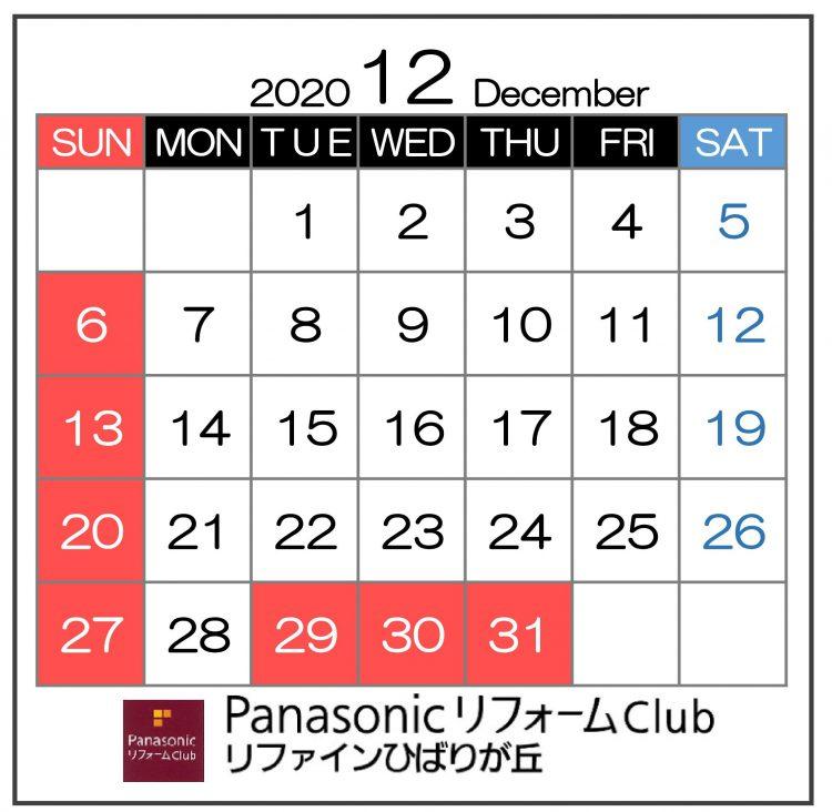 2020.12カレンダー 営業日