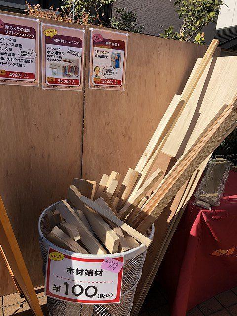 木材端材 好きなだけ100円
