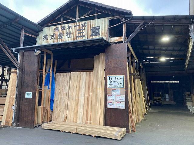 本社、材木屋の写真