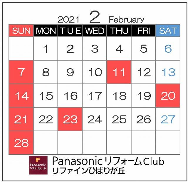 2021.2営業日カレンダー