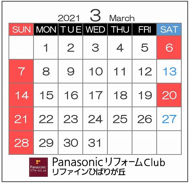 2021.3カレンダー