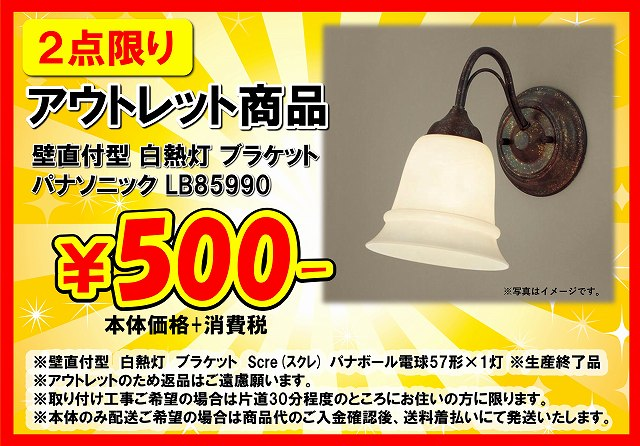 アウトレット照明 壁直付型 白熱灯ブラケット