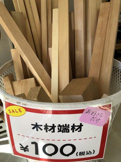 金曜市 木材端材