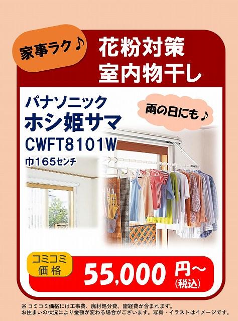 リフォームメニュー ホシ姫サマ リフォーム 工事費込み価格