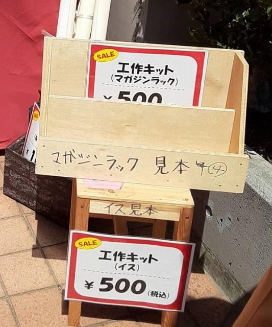 木工キット マガジンラック・椅子