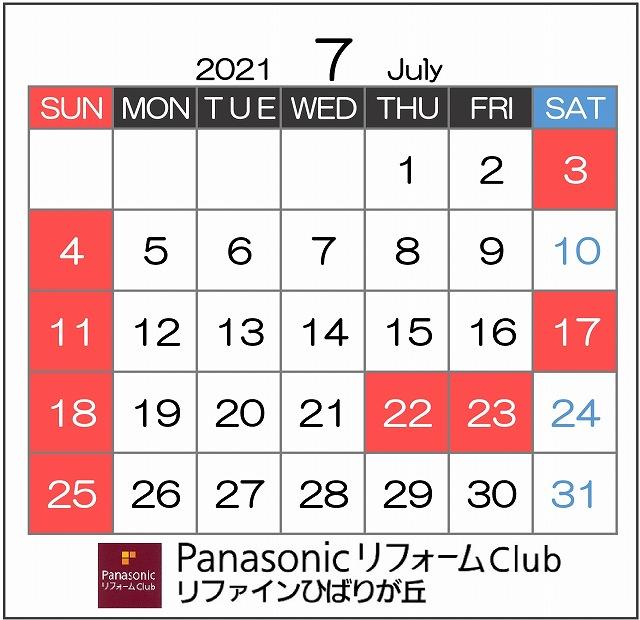 卓上カレンダー 2021.7