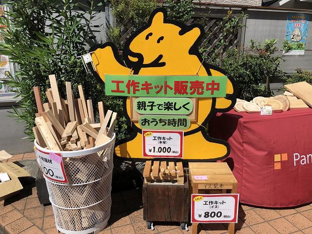 木材端材と工作キット