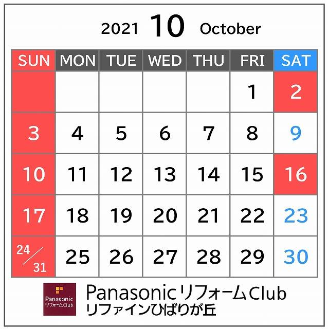 2021.10月営業日カレンダー
